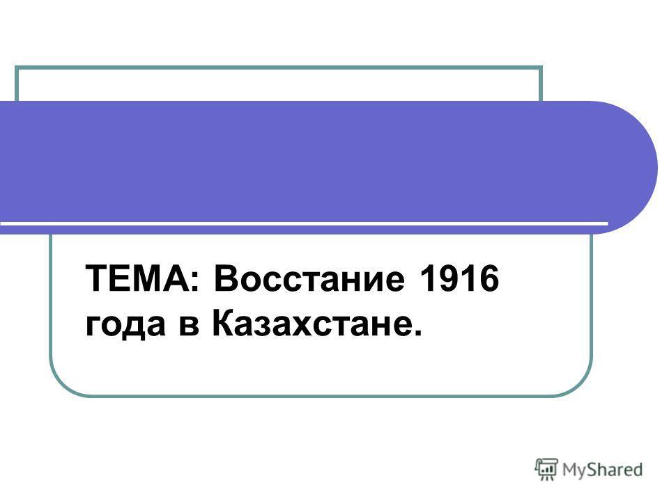 причины восстания 1916 года в казахстане