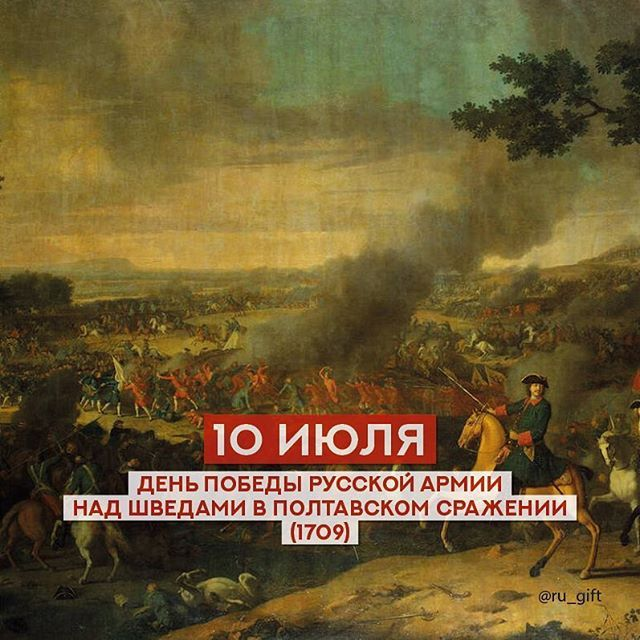 1709 год событие