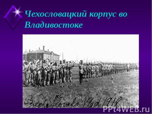 восстание чехословацкого корпуса май 1918 г