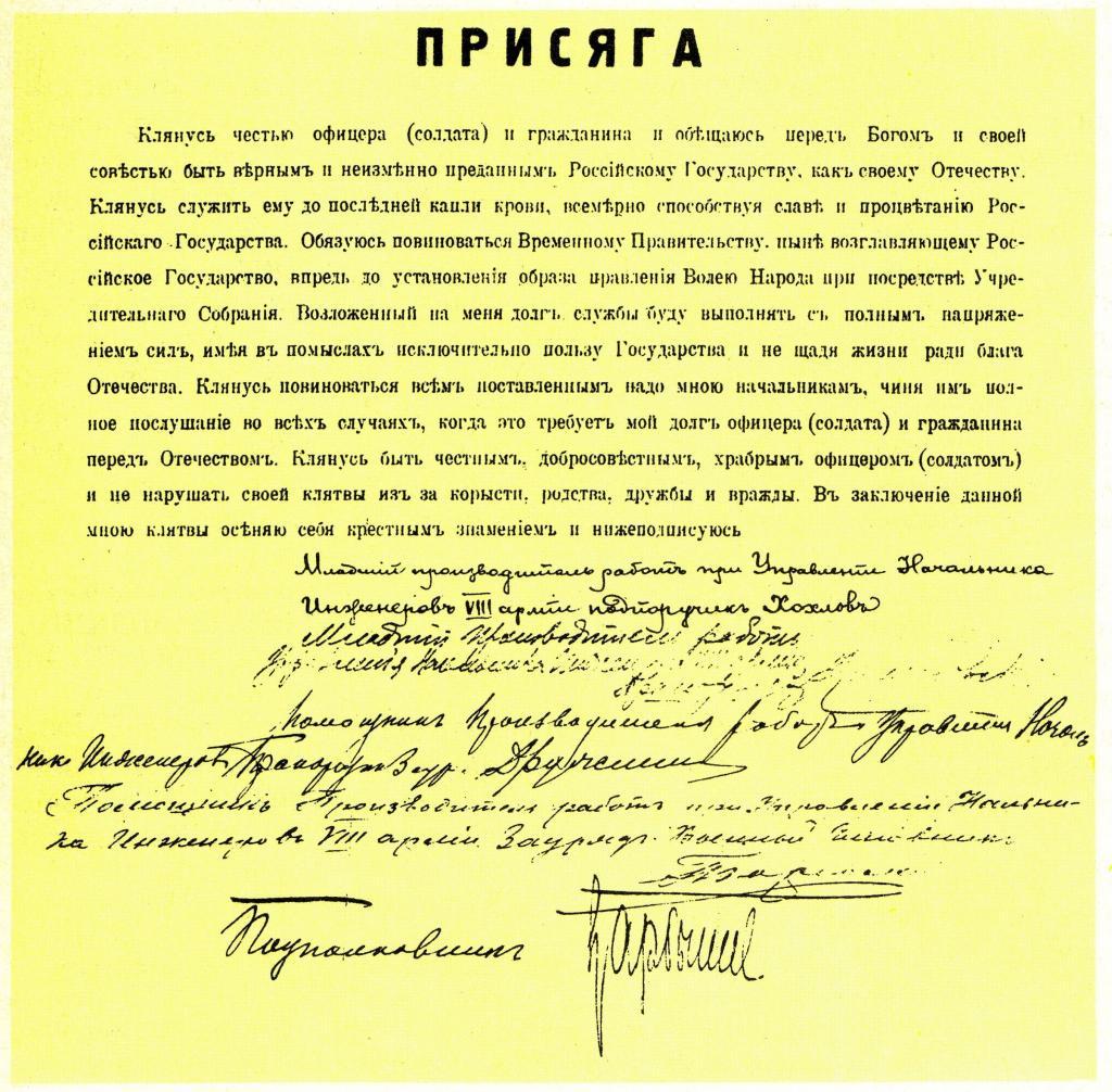военная присяга ссср 1947 1991 текст