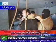 казнь саддама хусейна видео