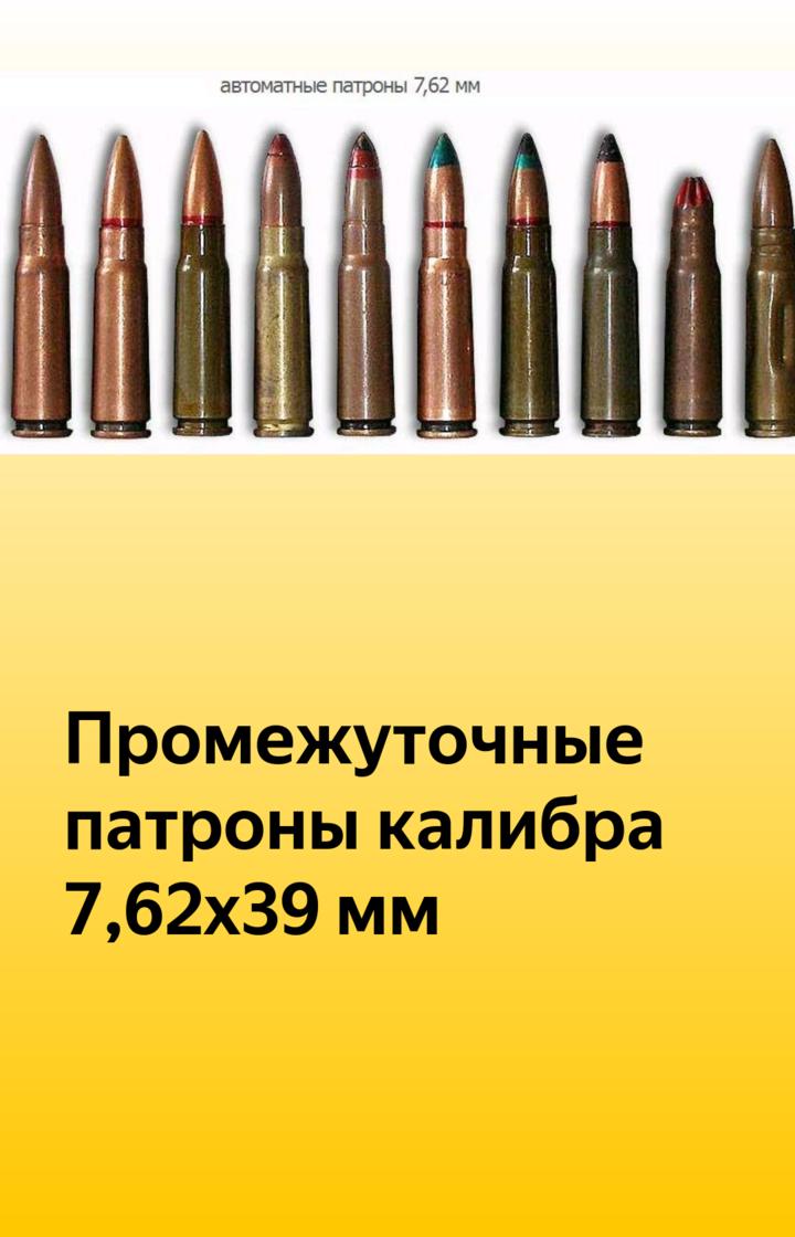 7 62 мм