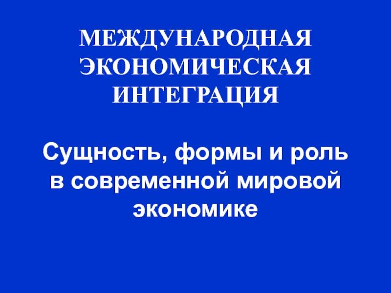 какое место занимает россия в современном мире