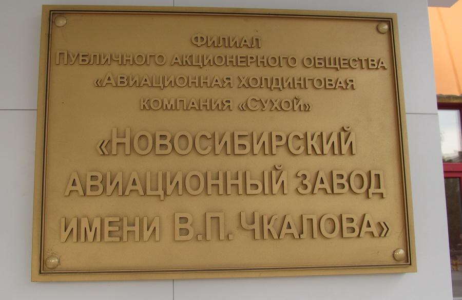 чкаловский завод новосибирск официальный сайт