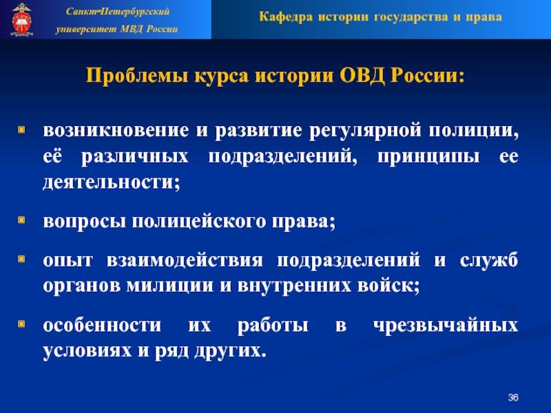 история полиции в россии