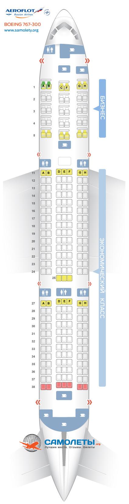 боинг 767 200 схема салона ютэйр