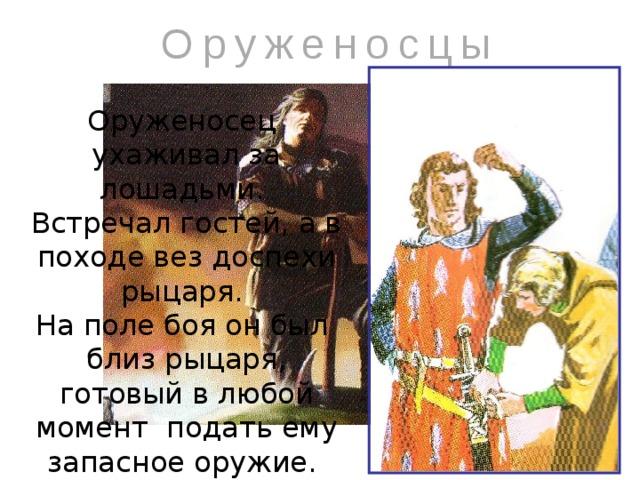 средневековый рыцарь в доспехах картинки