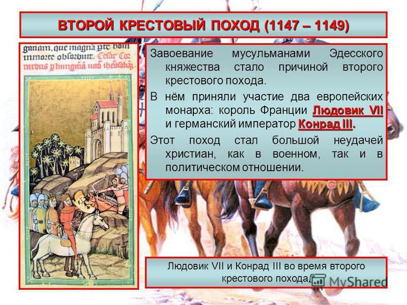 итоги 2 крестового похода