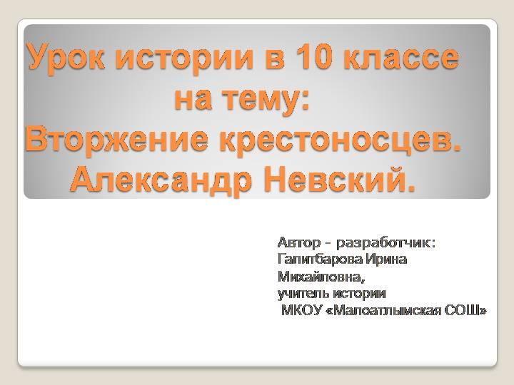 доклад про невского