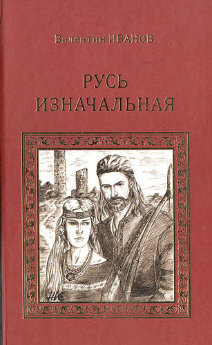 заселение славянами балканского полуострова