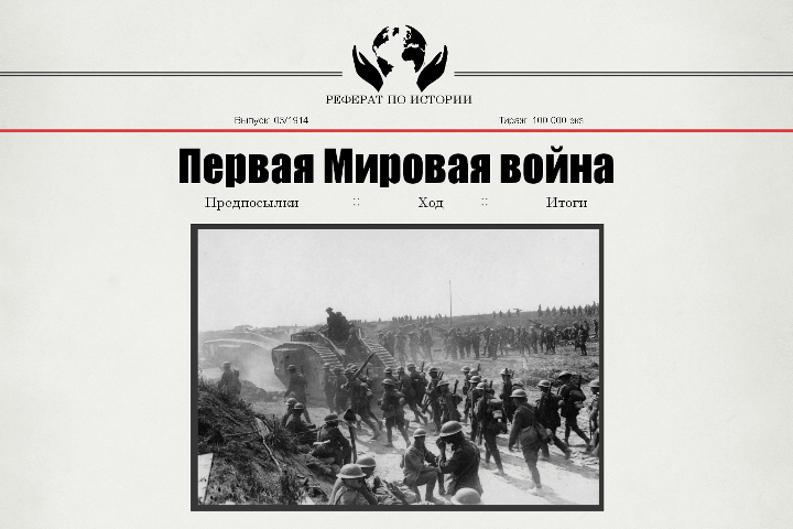 сербский договор с турцией 1920