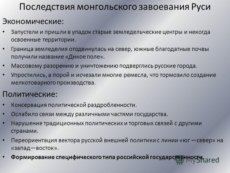 татаро монгольское иго и его последствия