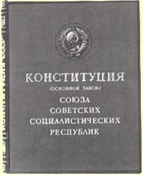 конституция 1936 г