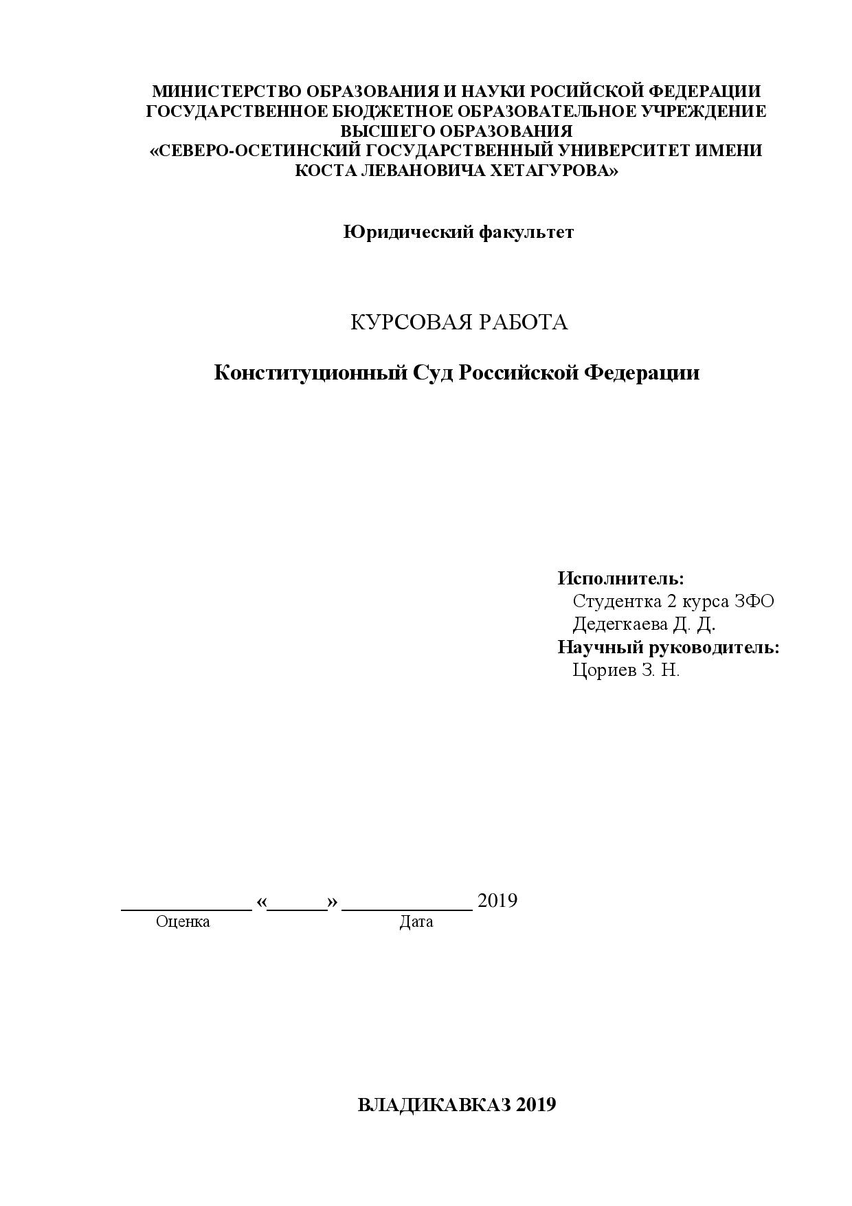 полномочия судей конституционного суда рф