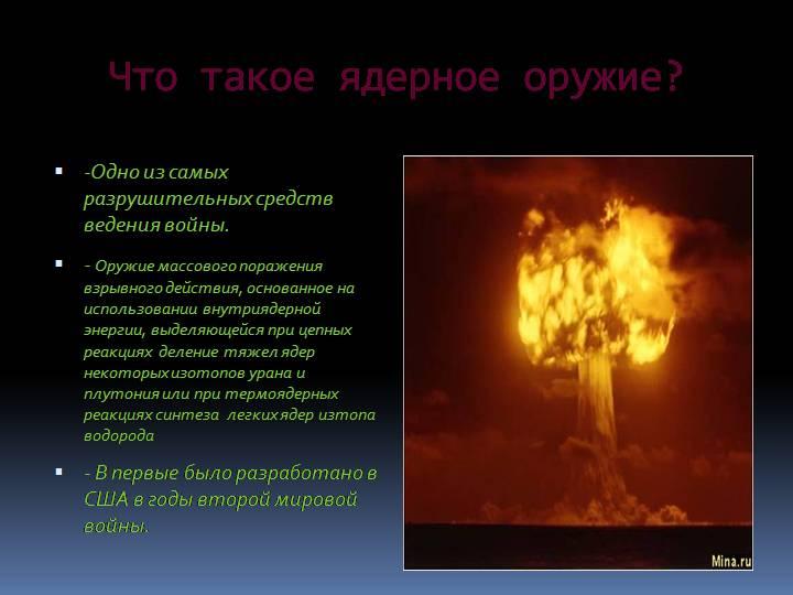 использование ядерного оружия в истории