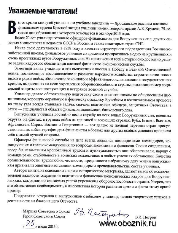 ярославское военное финансовое училище официальный сайт