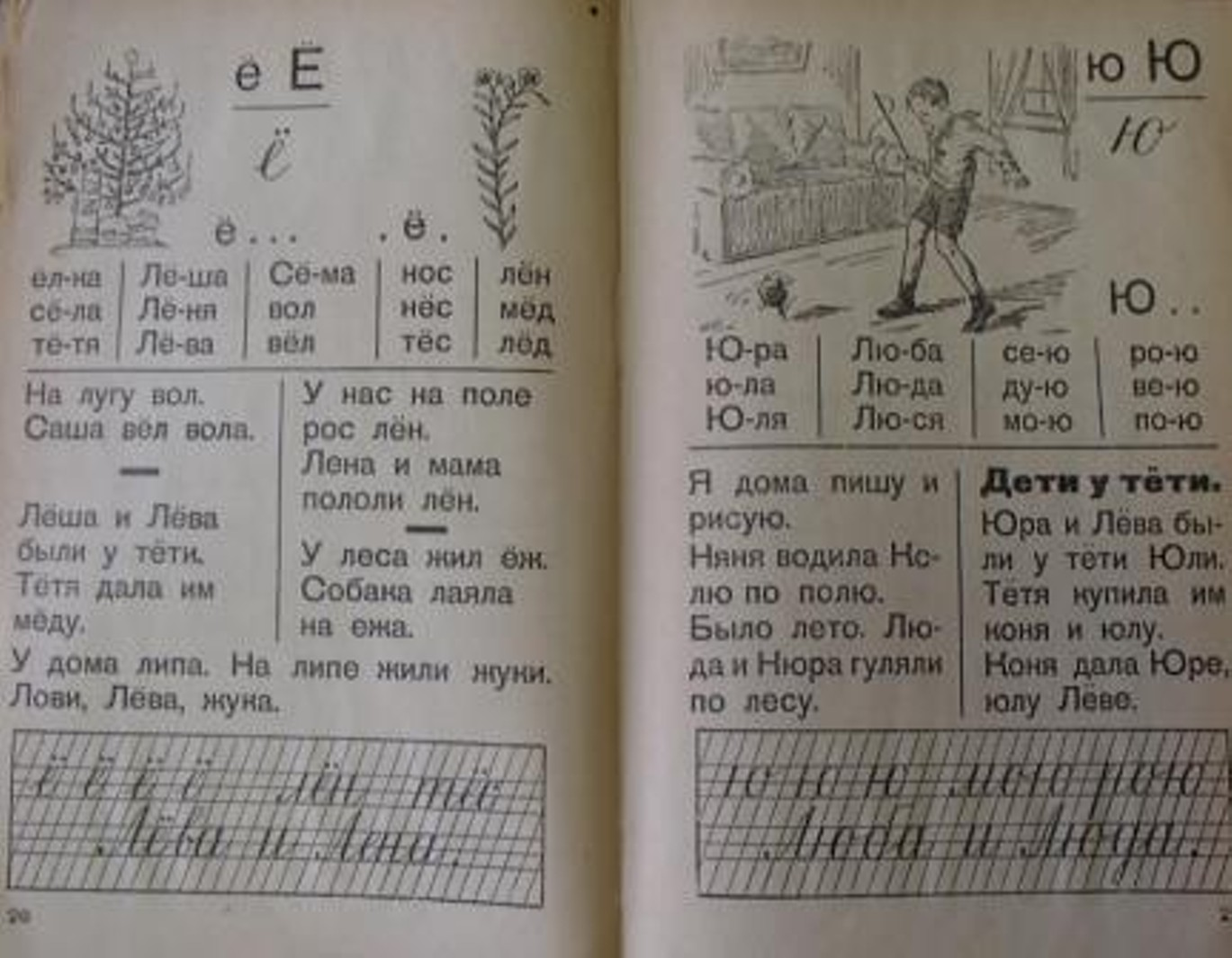 букварь советских времен