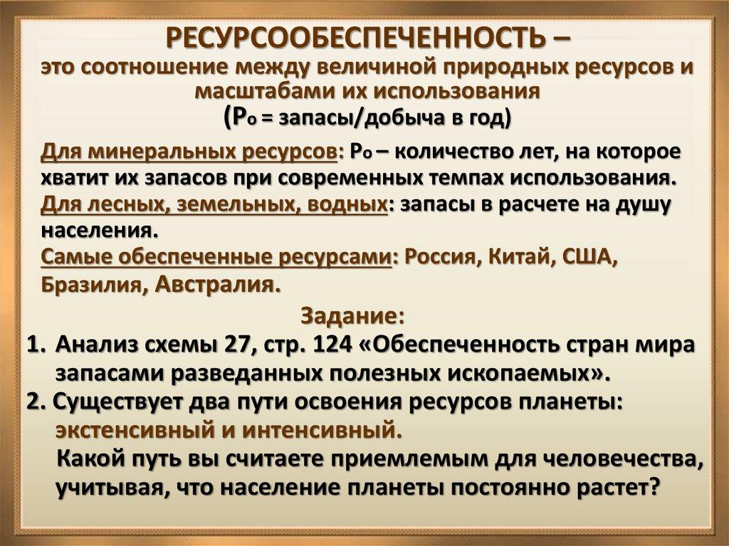 богатства россии