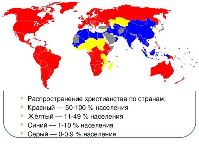 христианство в мире