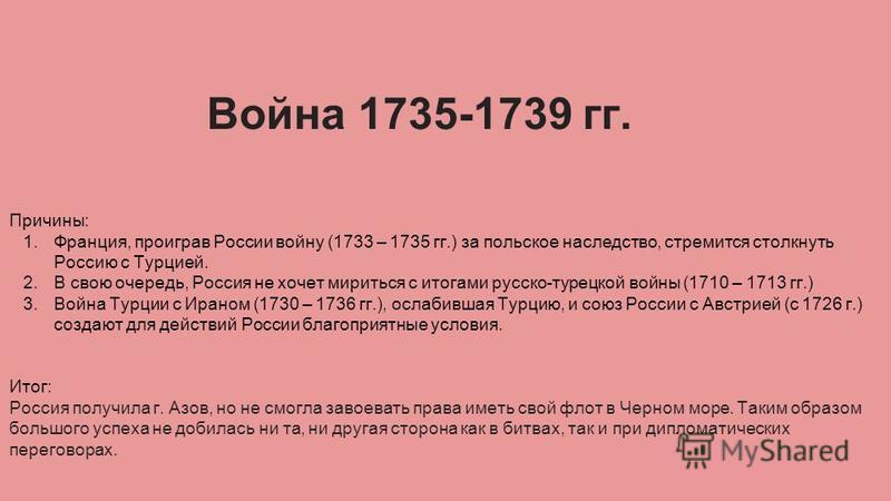 русско турецкая война 1735 1739 участники
