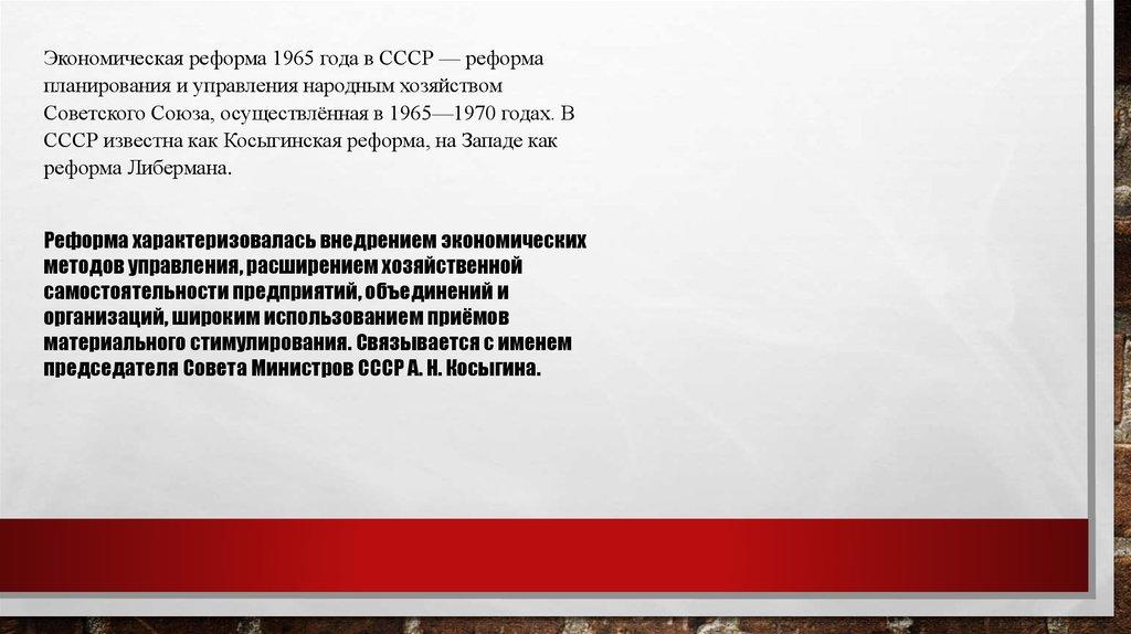 косыгинская экономическая реформа