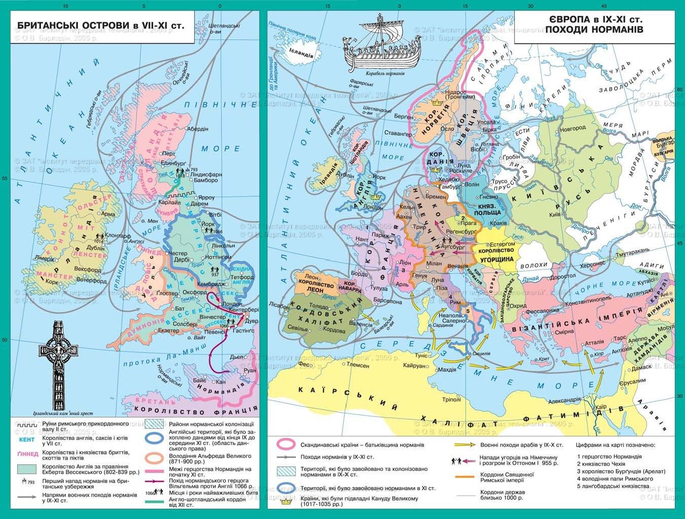 викинги история