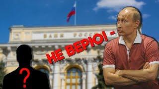 центр банк россии кому принадлежит