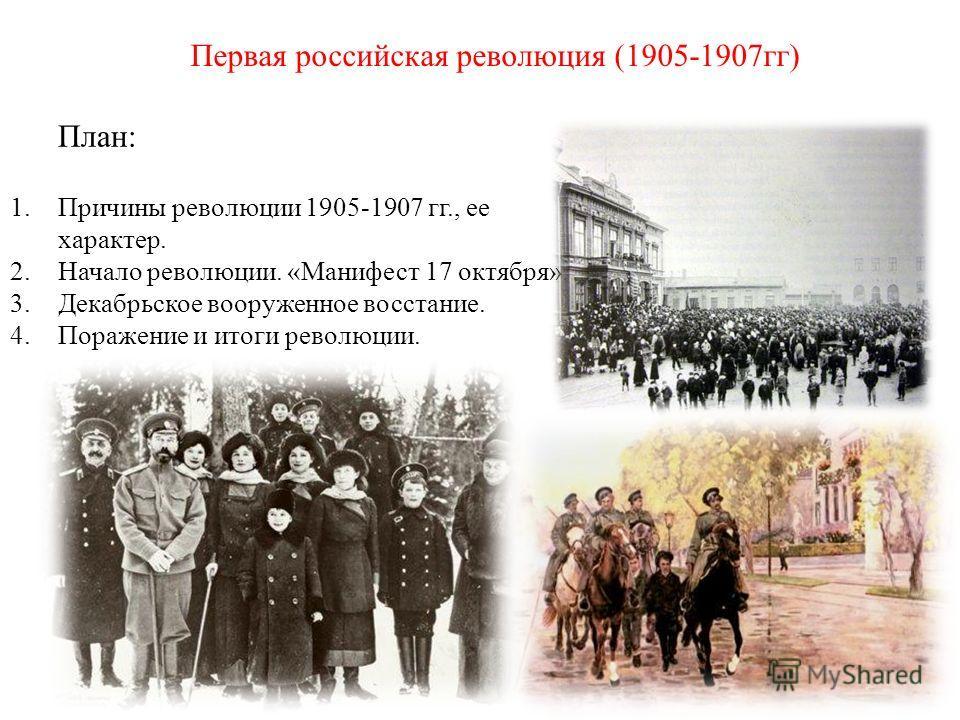 декабрьское вооруженное восстание в москве