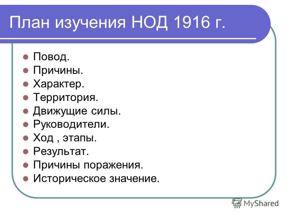 основной причиной восстания 1916 года является