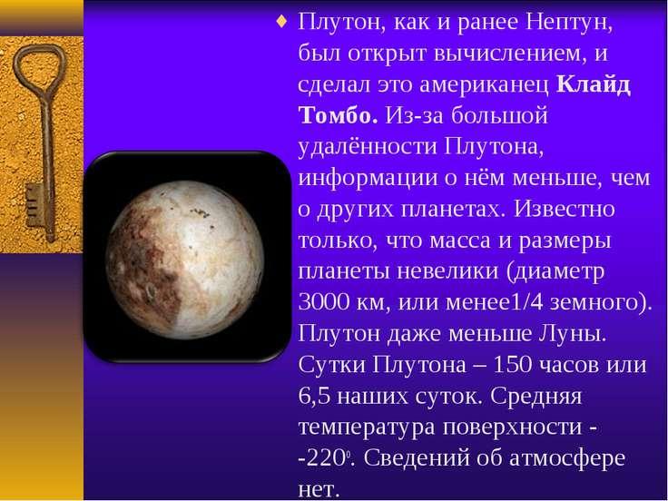расстояние от солнца до плутона в км