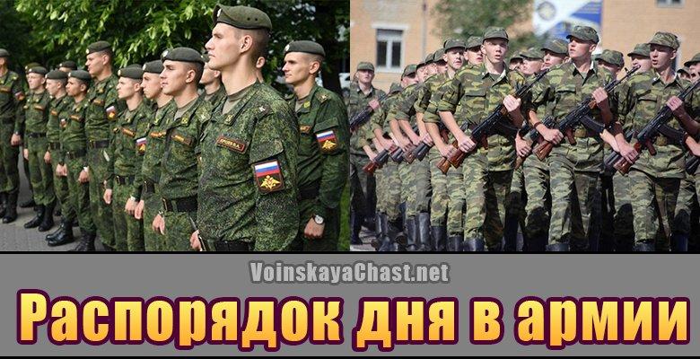 питание в армии россии