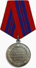 медали советского союза