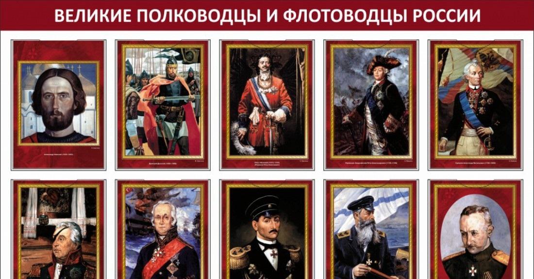 имена великих полководцев
