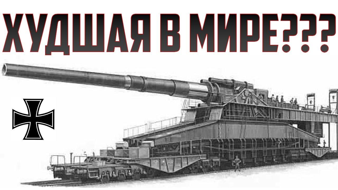 самая большая пушка второй мировой войны германия