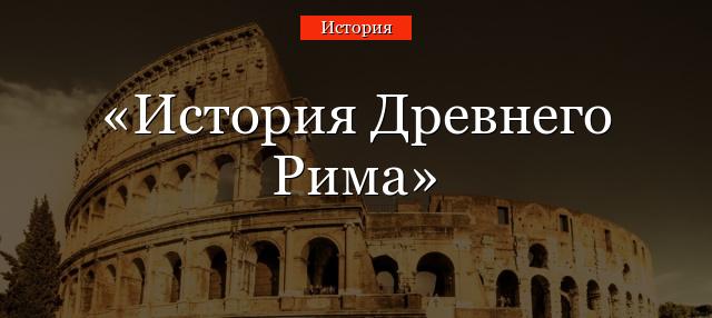 территория древнего рима