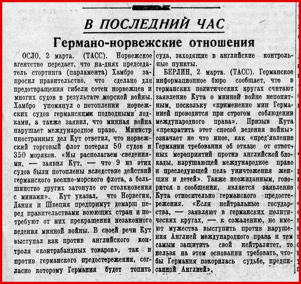 17 сентября 1939 года