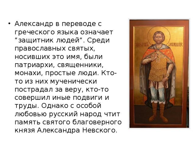 доклад на тему александр невский