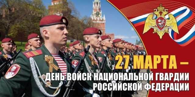 какого числа день внутренних войск