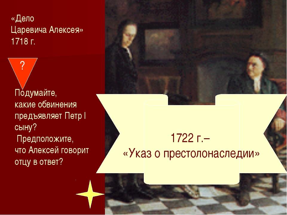 дело царевича алексея таблица