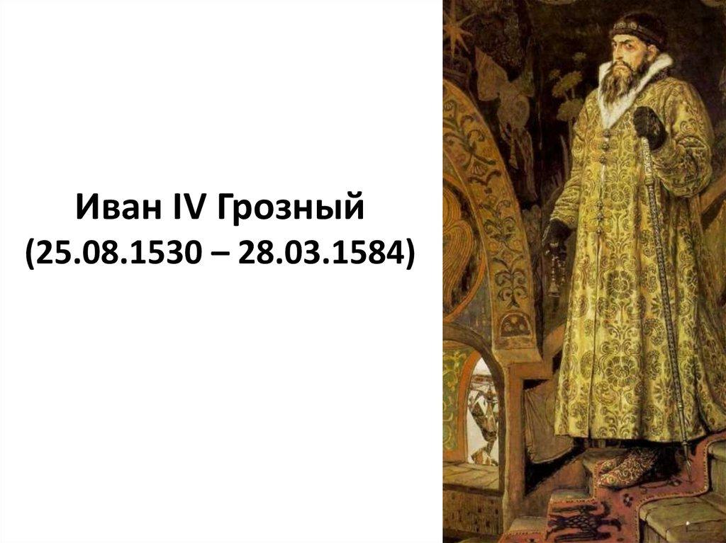 год венчания на царство ивана грозного