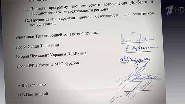 минские соглашения википедия