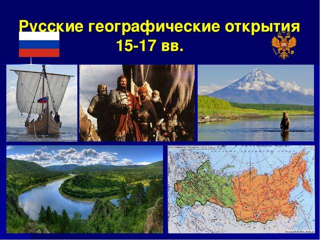 великий русский путешественник