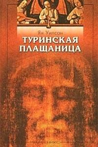 плащаница иисуса христа фото