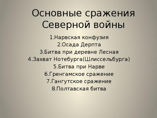 нарвская конфузия год