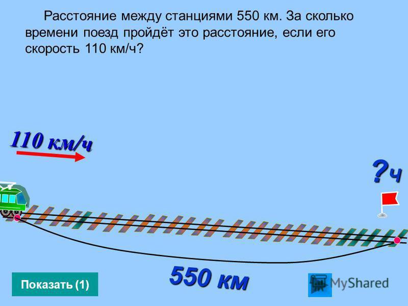 1 морская миля равна