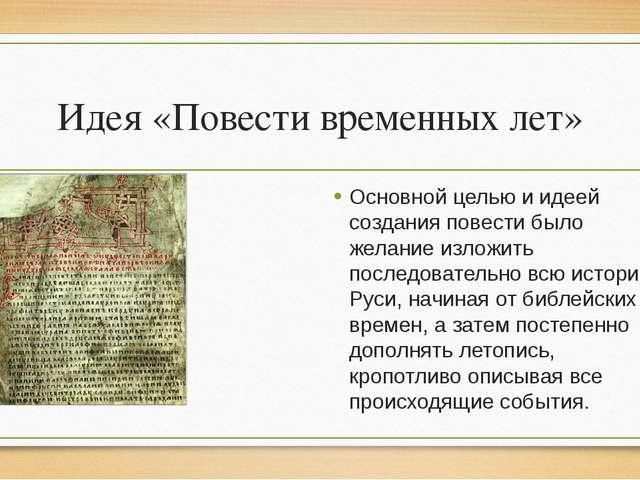 летопись это в древней руси