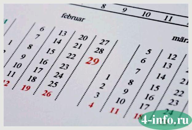 старый стиль календаря в россии