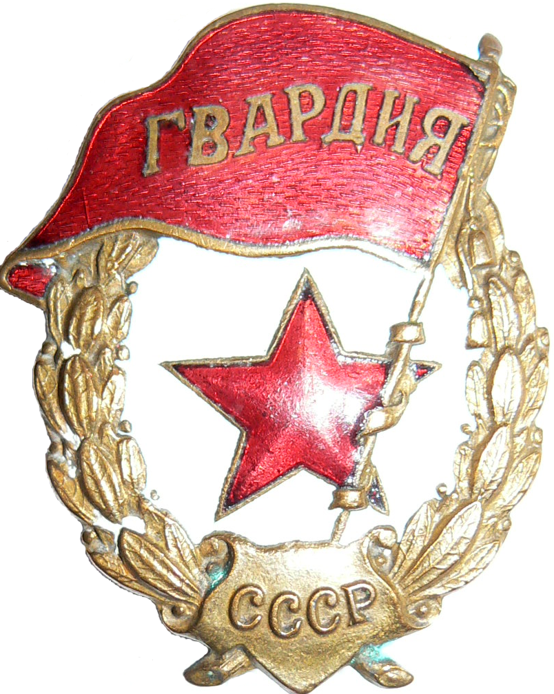 гвардейский знак