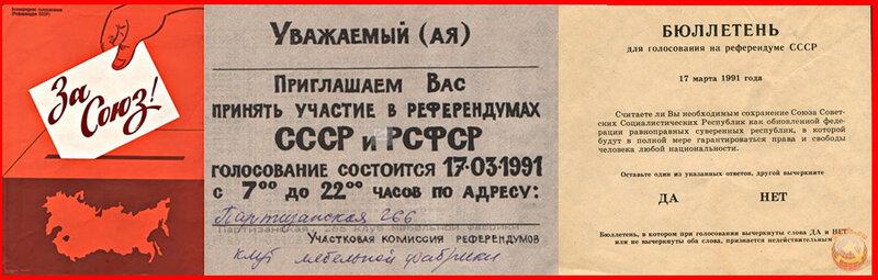 референдум 17 марта 1991 года