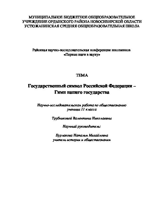 россия священная наша держава текст